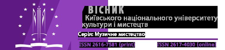 Вісник Київського національного університету культури і мистецтв Серія: Музичне мистецтво
